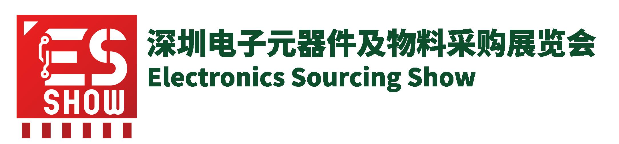 深圳电子元器件及物料采购展  Esshow  深圳电子物料及采购展