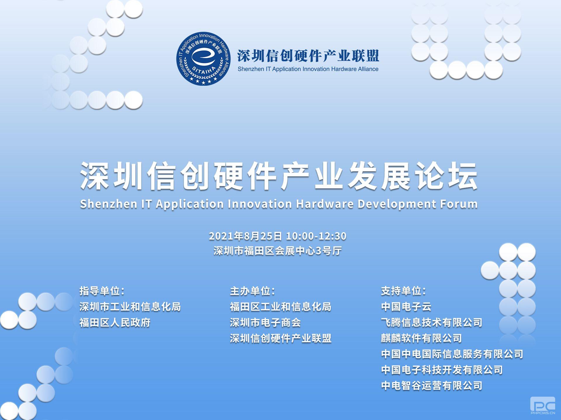 深圳信创硬件产业产业发展论坛