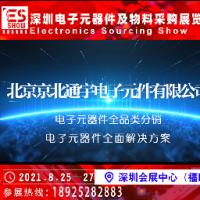 北京京北通宇诚邀您参加ES SHOW 2021