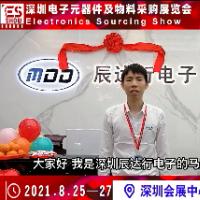 深圳辰达行电子公司诚邀您参加ES SHOW 2021
