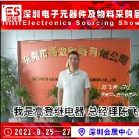 东莞高登电器有限公司诚邀您参加ES SHOW 2021