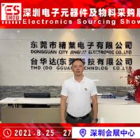 东莞市精莱电子有限公司诚邀您参加ES SHOW 2021