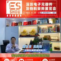深圳市东捷仕科技有限公司诚邀您参加 E...