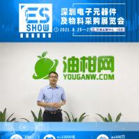深圳市油柑科技有限公司诚邀您参加ES SHOW 2021
