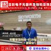 深圳创维-RGB电子有限公司诚邀您参加ES SHOW 2021