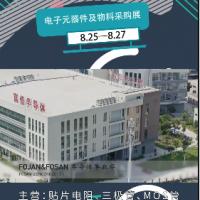 安徽省富捷电子科技有限公司诚邀您参加E...