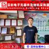 深圳市盛佰威科技有限公司诚邀您参加ES SHOW 2021