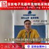 深圳市科特翎科技有限公司诚邀您参加ES SHOW 2021