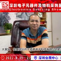 深圳市千佰易电子科技有限公司诚邀您参...