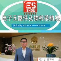 深圳市吉利通电子有限公司诚邀您参加ES...