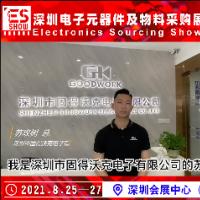 深圳市固得沃克电子有限公司诚邀您参加E...