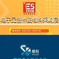 广东时科微实业有限公司诚邀您参加ES SHOW 2021