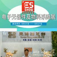 禾鸿洋诚邀您参加ES SHOW 2021