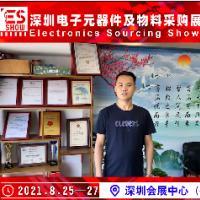 深圳市盛佰威科技有限公司诚邀您参加ES...