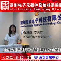 深圳市盟科电子科技有限公司诚邀您参加E...