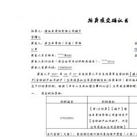 荣芯半导体折价30%拍得德淮12寸晶圆厂 ...
