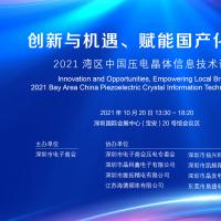 2021湾区中国压电晶体信息技术论坛