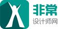 非常设计师网 logo(1)
