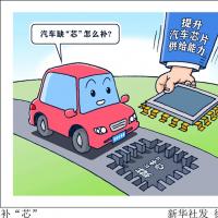 9月汽车芯片供应紧张略有缓解 展望四季...