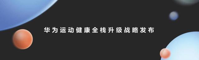 """<font color=""""#f00"""">华为</font>运动健..."""