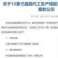 中芯国际深圳扩产项目公示 12英寸晶圆...